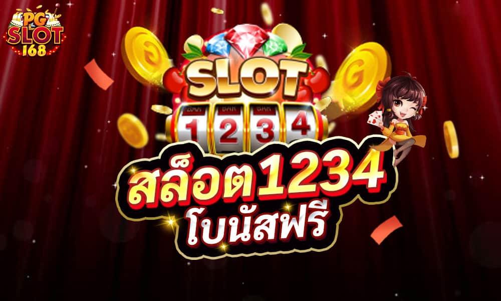 slot1234 โบนัสฟรี